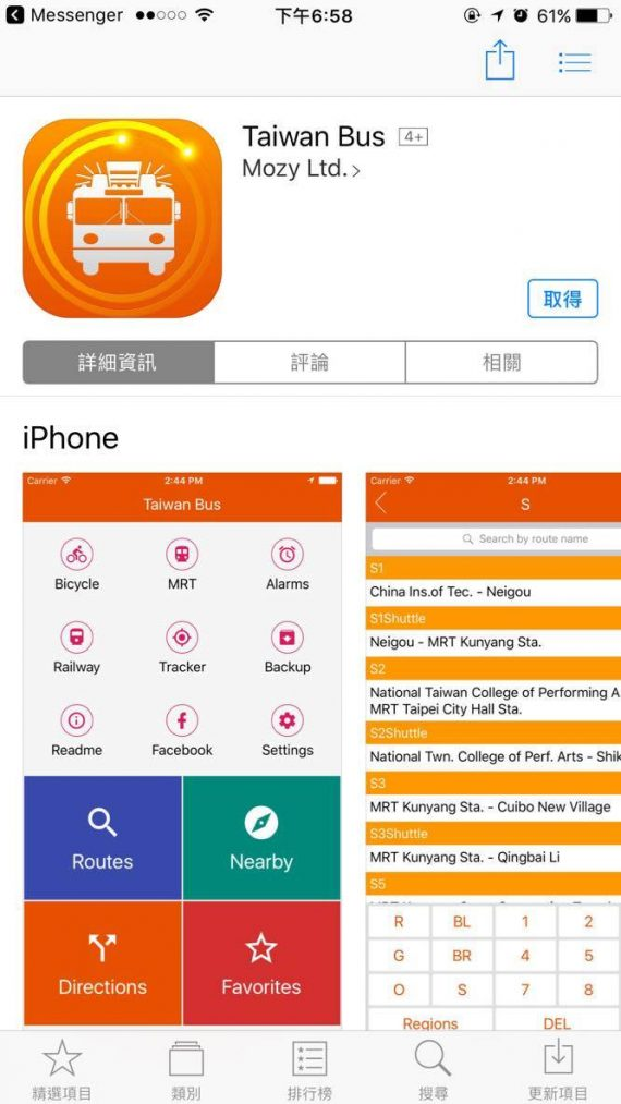 Taiwan Transports Mobile App | Happymind